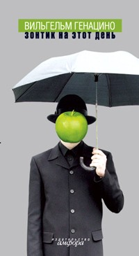 Вильгельм Генацино - Зонтик на этот день