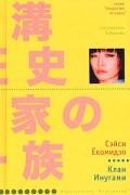 Сэйси Ёкомидзо - Клан Инугами