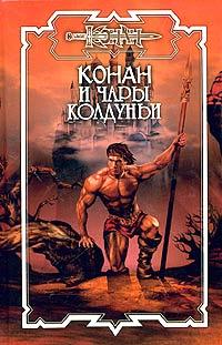 - Конан и чары колдуньи (сборник)