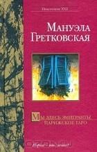 Мануэла Гретковская - Мы здесь эмигранты. Парижское таро (сборник)