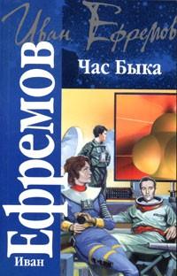 Иван Ефремов - Час Быка