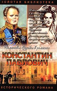 Зинаида Чиркова - Константин Павлович. Корона за любовь