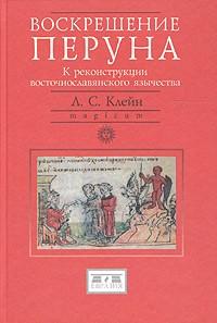 Л. С. Клейн - Воскрешение Перуна. К реконструкции восточнославянского язычества