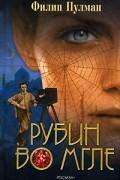 Филип Пулман - Рубин во мгле