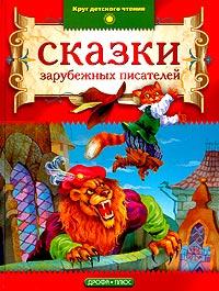- Сказки зарубежных писателей (сборник)