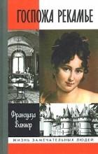 Франсуаза Важнер - Госпожа Рекамье