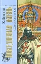 Жорж  Бордонов - Повседневная жизнь тамплиеров в XIII веке