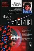 Стивен Пинкер - Язык как инстинкт