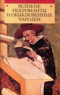 Николай Горелов - Великие некроманты и обыкновенные чародеи (сборник)