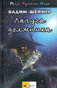 Вадим Шефнер - Лачуга должника (сборник)