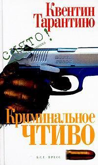 Квентин Тарантино - Криминальное чтиво. Сценарий
