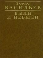 Борис Васильев - Были и небыли (сборник)