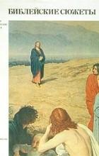 С. М. Даниэль - Библейские сюжеты