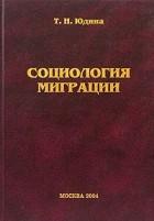 Т. Н. Юдина - Социология миграции: к формированию нового научного направления