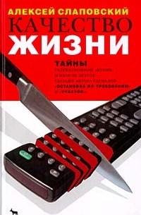 Алексей Слаповский - Качество жизни (сборник)