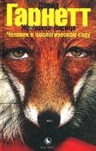 Дэвид Гарнетт - Женщина-лисица. Человек в зоологическом саду (сборник)