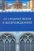 - От Средних веков к Возрождению