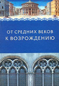 - От Средних веков к Возрождению (сборник)