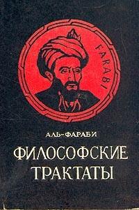Аль-Фараби - Аль-Фараби. Философские трактаты