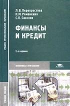 Учебник финансы и кредит перекрестова онлайн банки саратова оформить кредит онлайн