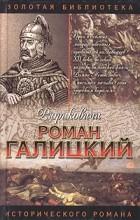 Галина Романова - Роман Галицкий. Русский король