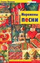 Степан Писахов - Морожены песни