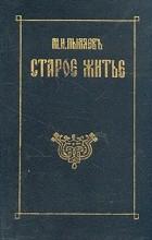 М. И. Пыляев - Старое житье