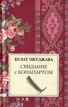 Булат Окуджава - Свидание с Бонапартом