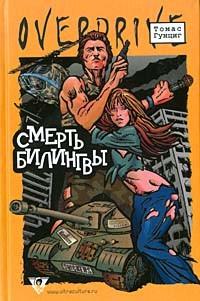 Томас Гунциг - Смерть билингвы