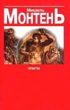 Мишель Монтень - Опыты. Книга 3 (сборник)