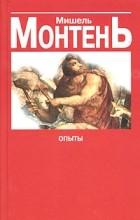 Мишель Монтень - Опыты. Книга 1, 2 (сборник)