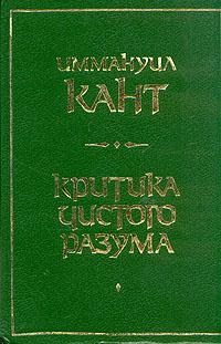 Теория познания и канта критика чистого разума