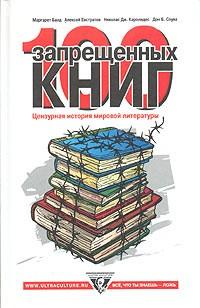 - 100 запрещенных книг. Цензурная история мировой литературы