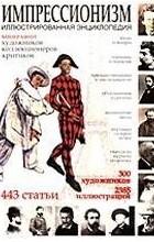 Иван Мосин - Импрессионизм. Иллюстрированная энциклопедия