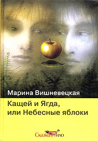 Марина Вишневецкая - Кащей и Ягда, или Небесные яблоки