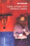 Луис Сепульведа — Старик, который читал любовные романы