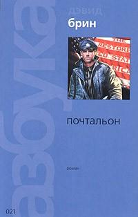 Дэвид Брин - Почтальон