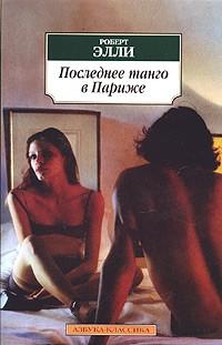 Роберт Элли - Последнее танго в Париже