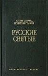 Жития собрала монахиня Таисия - Русские святые