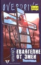 Пьер Бордаж - Евангелие от змеи
