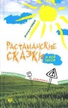 Дмитрий Гайдук - Растаманские сказки и все такое (сборник)