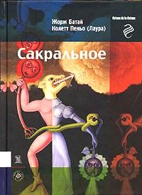 - Сакральное (сборник)