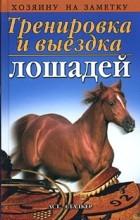 - Тренировка и выездка лошадей
