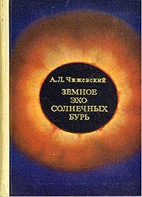 Александр Леонидович Чижевский - Земное эхо солнечных бурь
