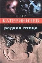 Петр Катериничев - Редкая птица (сборник)