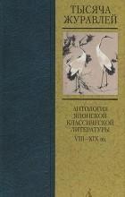 - Тысяча журавлей. Антология японской классической литературы VIII - XIX вв. (сборник)