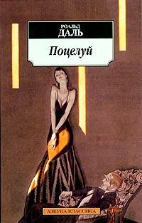 Роальд Даль - Поцелуй (сборник)