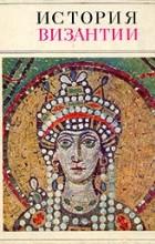 - История Византии. В трех томах. Том 1