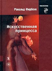 Рональд Фирбенк - Искусственная принцесса (сборник)