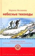 Марина Москвина - Небесные тихоходы